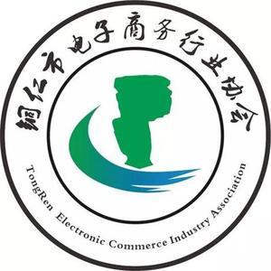铜仁电子商务行业协会:携手电商企业,共创电商发展